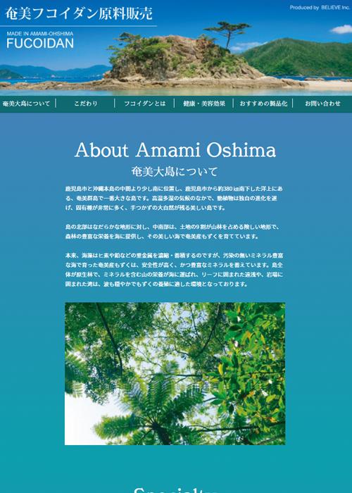 原料紹介サイト