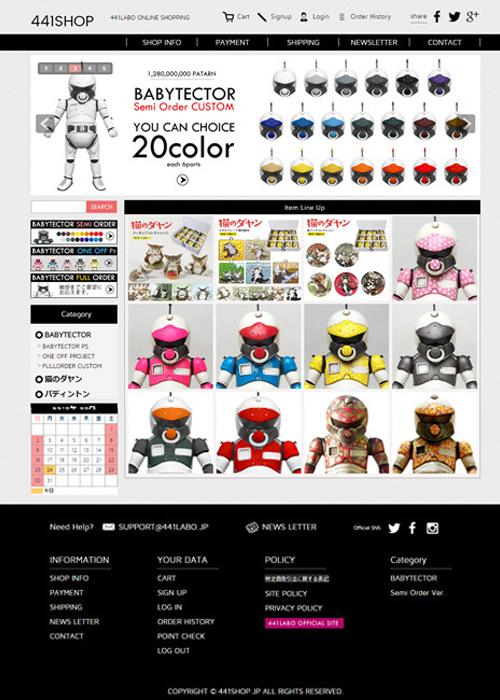 フィギュアメーカーのオンラインサイト