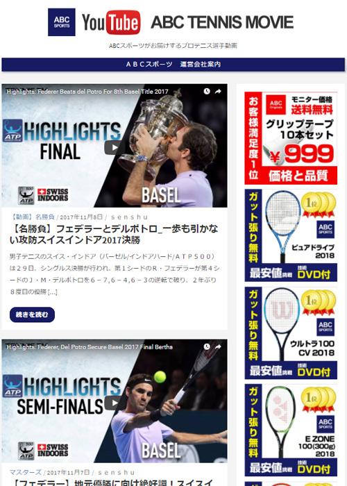 テニスプロ動画キュレーション