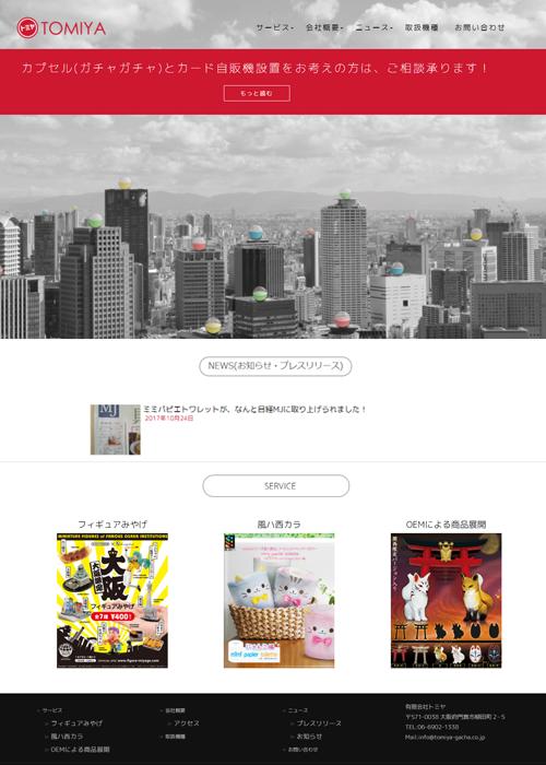 ガチャガチャメーカー公式サイト