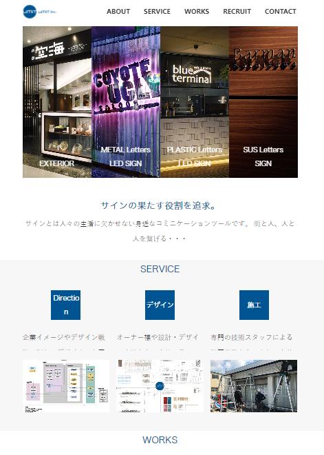 サインデザイン会社コーポレートサイト